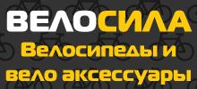 Велосипеды в Иваново